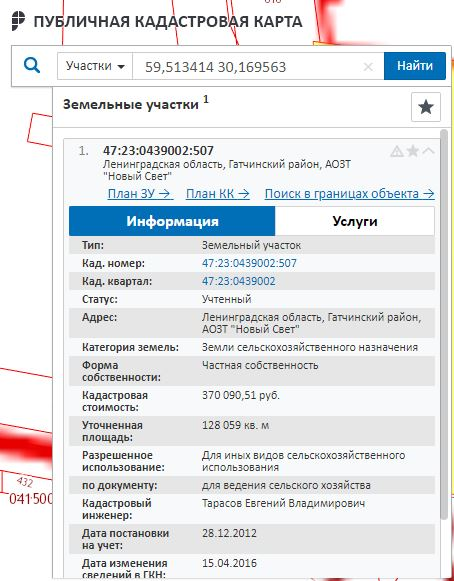 Публичная кадастровая карта Ленинградской области - Информация об участке