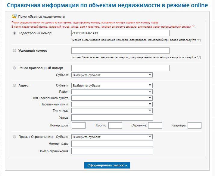 Услуга Росреестра - Справочная информация по объектам недвижимости в режиме онлайн