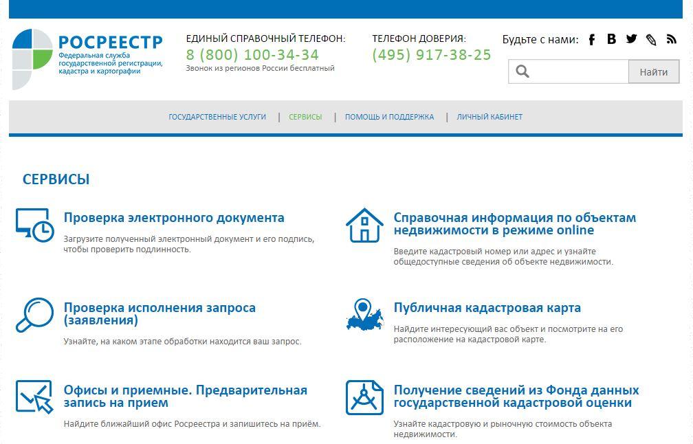 Федеральная служба государственной регистрации, кадастра и картографии - Сервисы