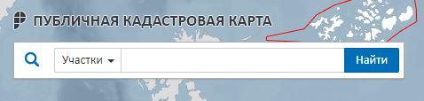 Публичная кадастровая карта - Поисковая строка