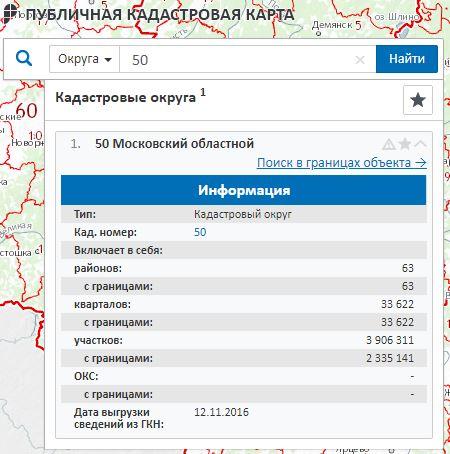 Информация о Московском областном кадастровом округе