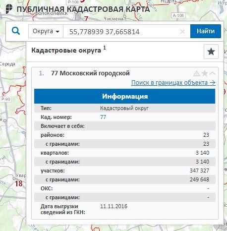Публичная кадастровая карта Москвы - Информация о Московском городском кадастровом округе