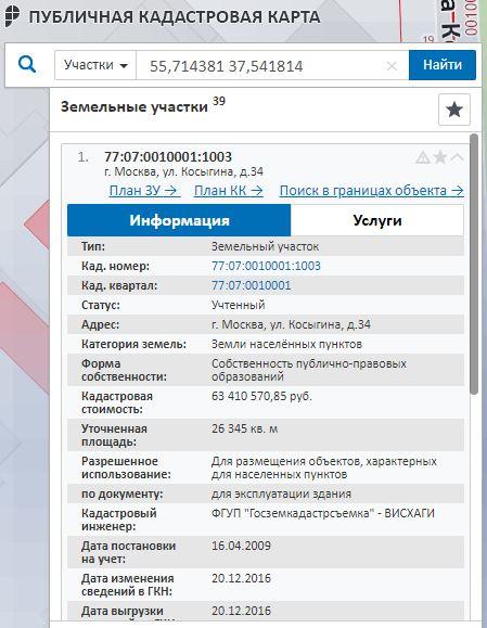 Публичная кадастровая карта Москвы - Информация об участке