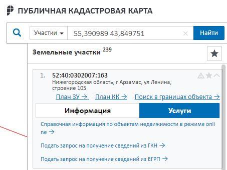Публичная кадастровая карта Нижегородской области - Услуги
