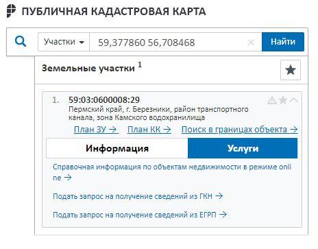 Публичная кадастровая карта Пермского края - Услуги