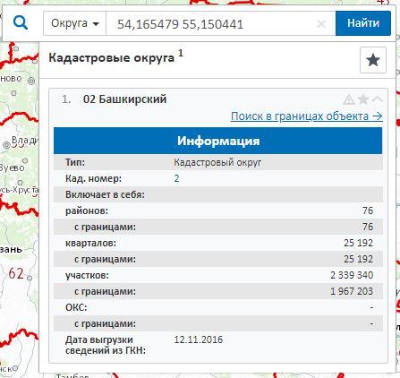 Публичная кадастровая карта Республики Башкортостан - Информация о Башкирском кадастровом округе