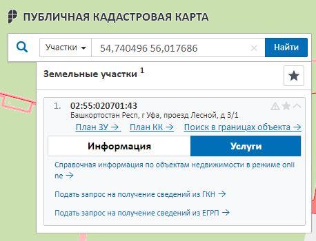 Публичная кадастровая карта Республики Башкортостан - Услуги