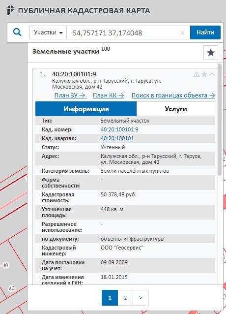 Публичная кадастровая карта РФ - Информация об участке
