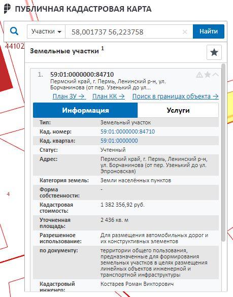 Публичная кадастровая карта - Информация об участке