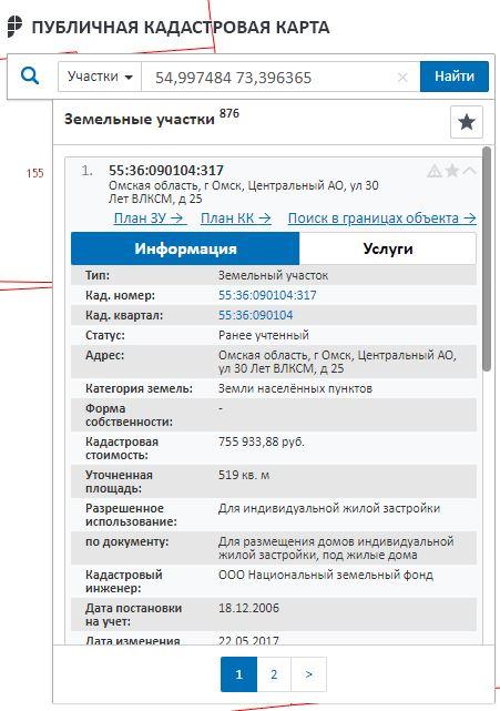 Публичная кадастровая карта России - Информация об участке