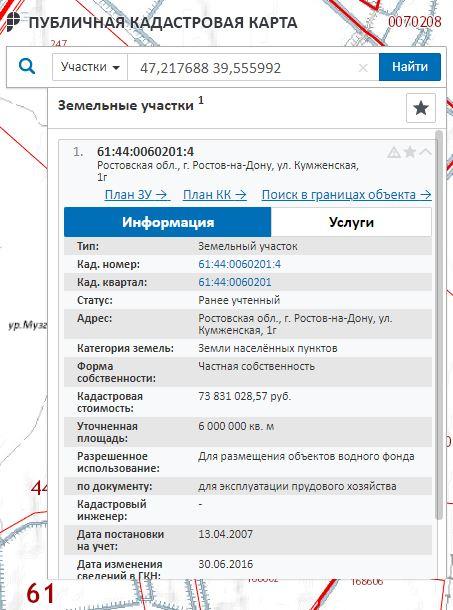 Публичная кадастровая карта Ростовской области - Информация об участке